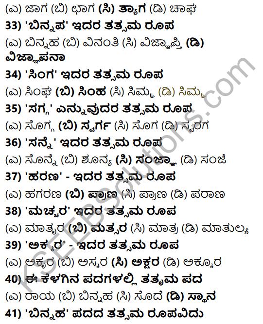 Karnataka SSLC Class 10 Tili Kannada Grammar Anvayika Vyakarana 19