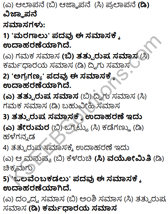 Karnataka SSLC Class 10 Tili Kannada Grammar Anvayika Vyakarana 20