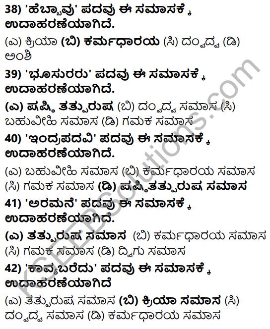 Karnataka SSLC Class 10 Tili Kannada Grammar Anvayika Vyakarana 27