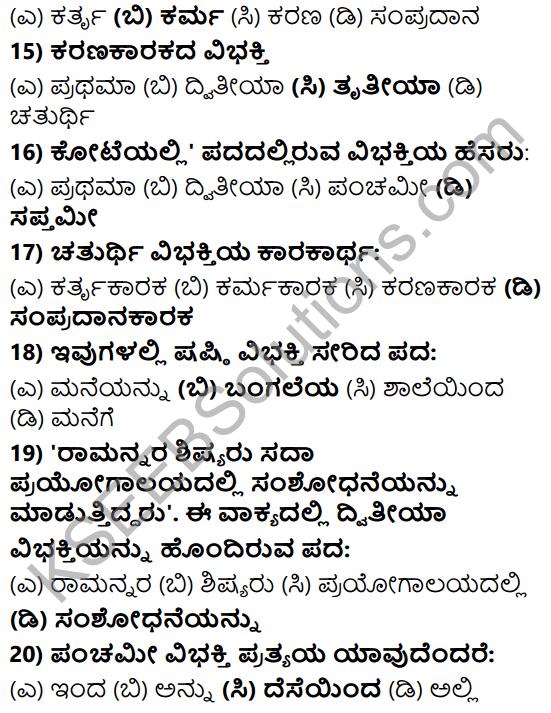 Karnataka SSLC Class 10 Tili Kannada Grammar Anvayika Vyakarana 30