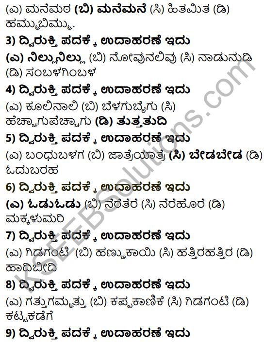 Karnataka SSLC Class 10 Tili Kannada Grammar Anvayika Vyakarana 6