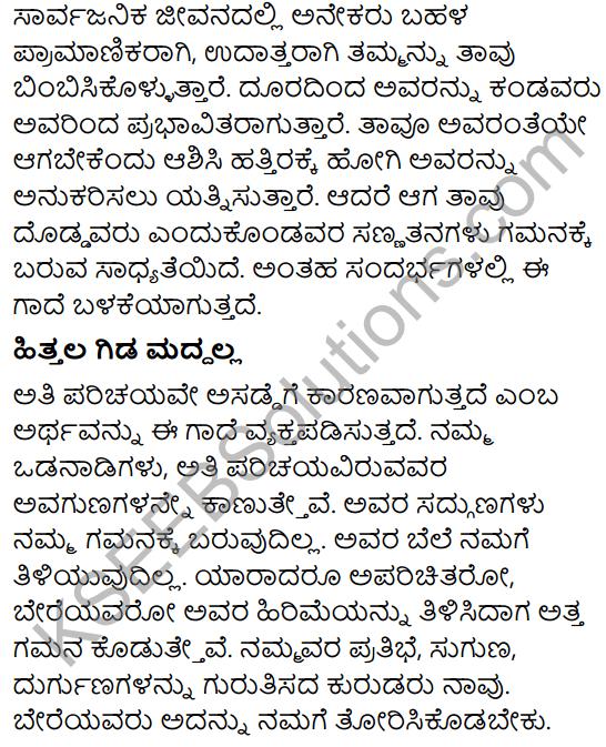 Karnataka SSLC Class 10 Tili Kannada Grammar Gadegalu 12