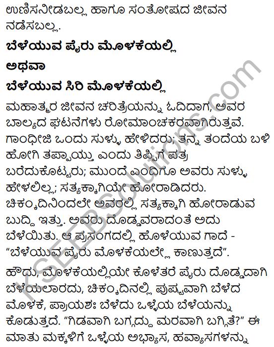 Karnataka SSLC Class 10 Tili Kannada Grammar Gadegalu 2