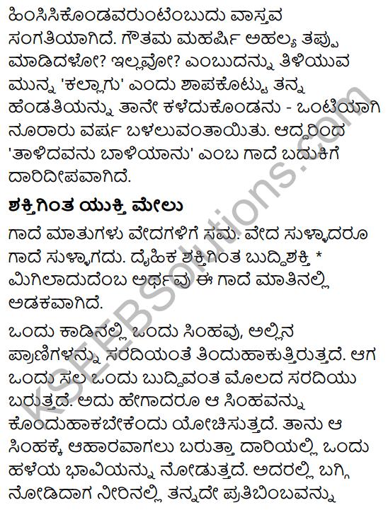 Karnataka SSLC Class 10 Tili Kannada Grammar Gadegalu 34