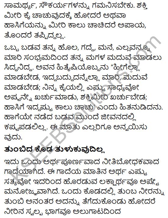 Karnataka SSLC Class 10 Tili Kannada Grammar Gadegalu 4