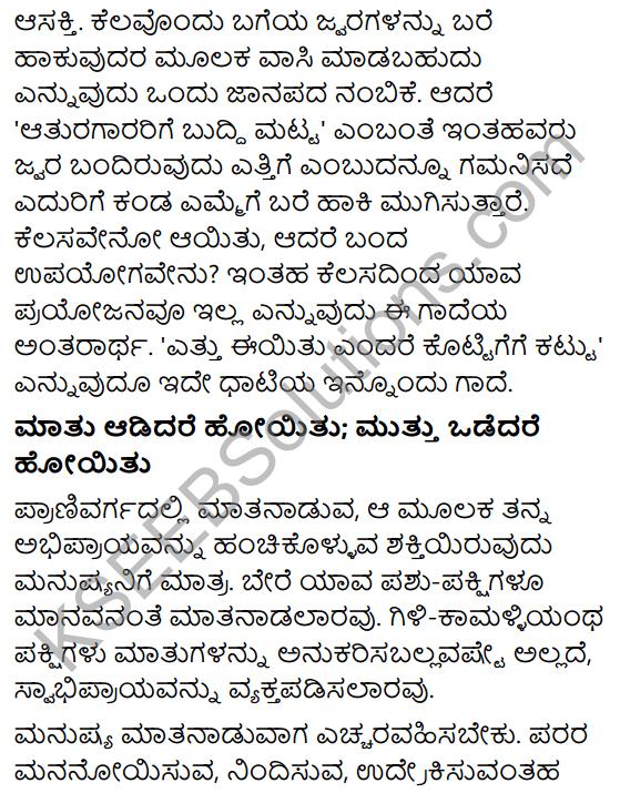 Karnataka SSLC Class 10 Tili Kannada Grammar Gadegalu 42