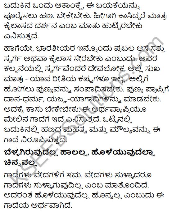 Karnataka SSLC Class 10 Tili Kannada Grammar Gadegalu 9