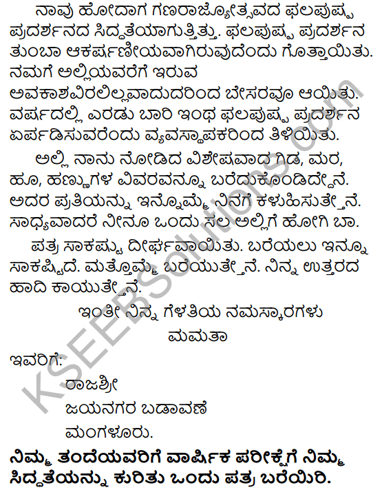 Karnataka SSLC Class 10 Tili Kannada Patra Lekhana 23