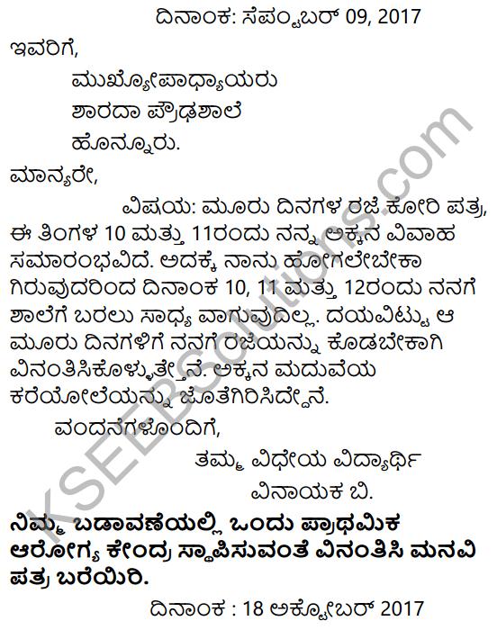 Karnataka SSLC Class 10 Tili Kannada Patra Lekhana 26