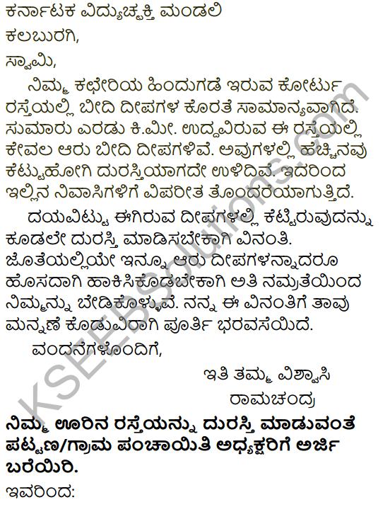 Karnataka SSLC Class 10 Tili Kannada Patra Lekhana 29