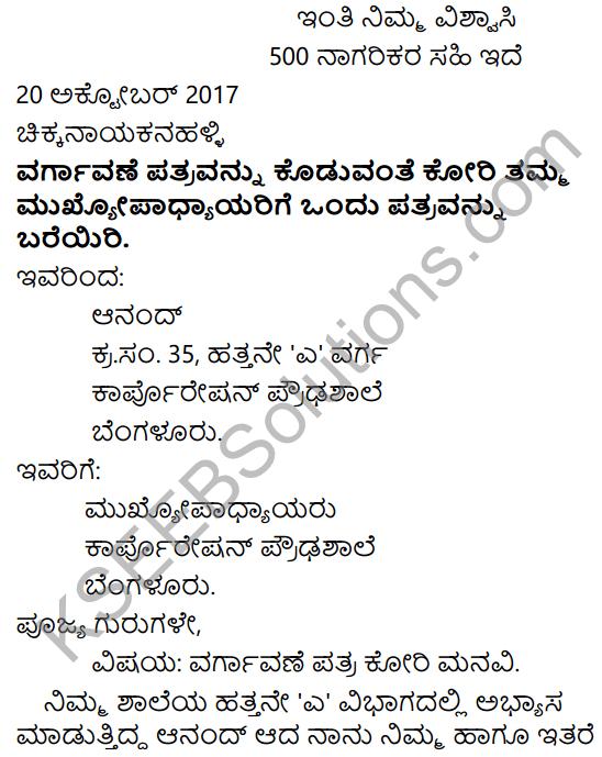 Karnataka SSLC Class 10 Tili Kannada Patra Lekhana 31