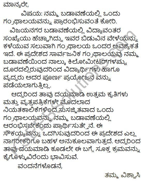 Karnataka SSLC Class 10 Tili Kannada Patra Lekhana 37