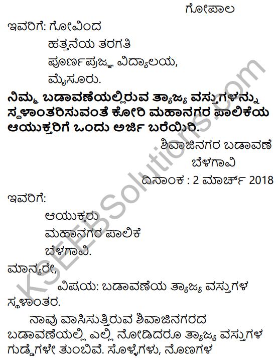 Karnataka SSLC Class 10 Tili Kannada Patra Lekhana 48