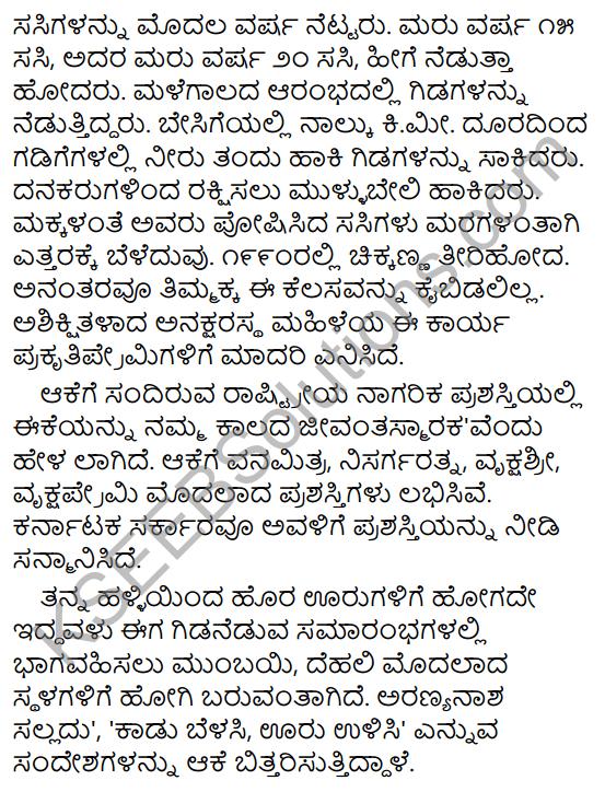 Karnataka SSLC Class 10 Tili Kannada Patra Lekhana 51