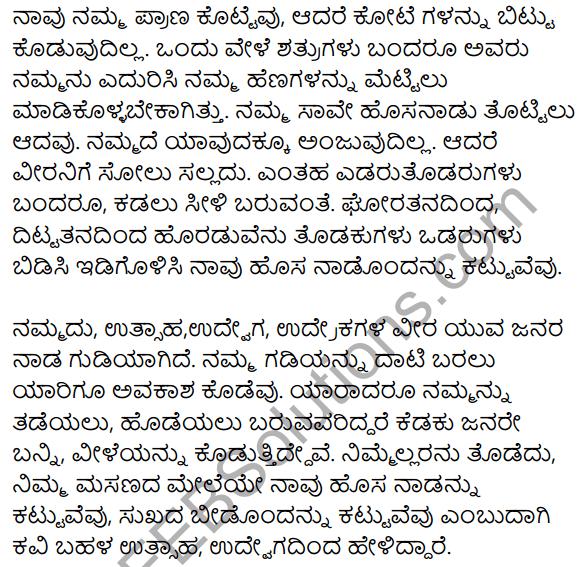 Kattuvevu Naavu Summary in Kannada 2