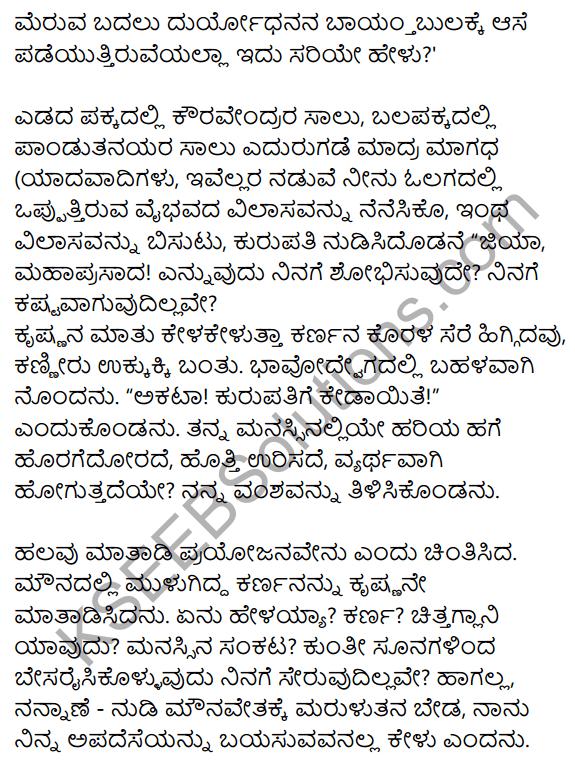 Kouravendrana Konde Neenu Summary in Kannada 3