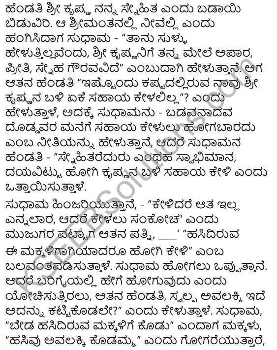 Krishna Sudhama Summary in Kannada 5