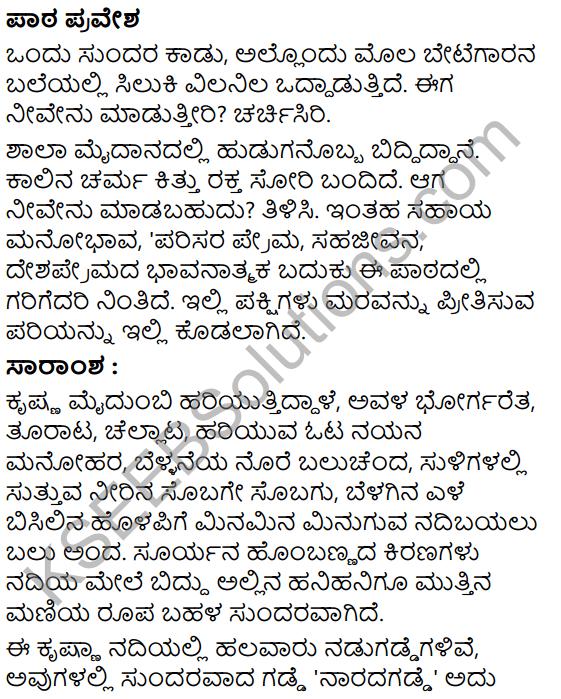 Kugutide Pakshi Summary in Kannada 1