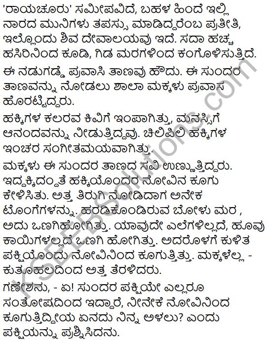 Kugutide Pakshi Summary in Kannada 2
