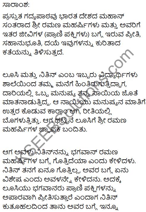 Love for Animals Summary In Kannada 1