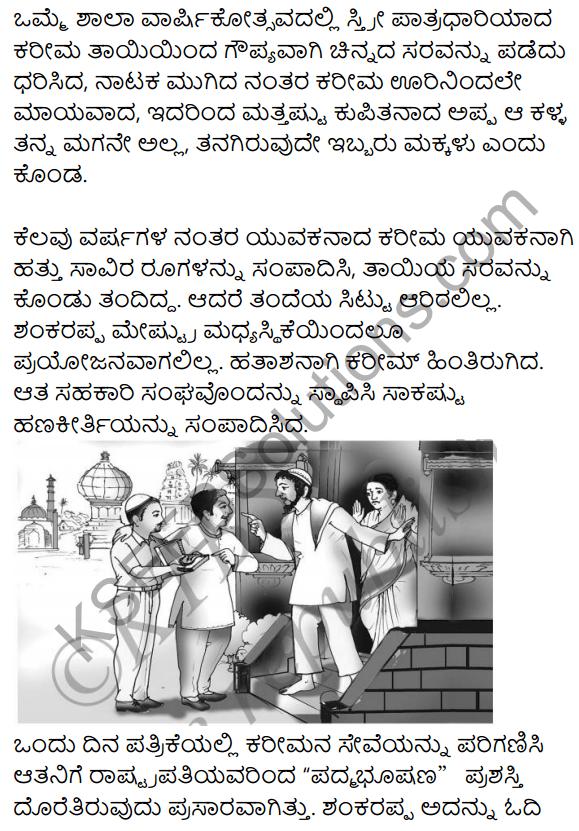 Maggada Saheba Summary in Kannada 2