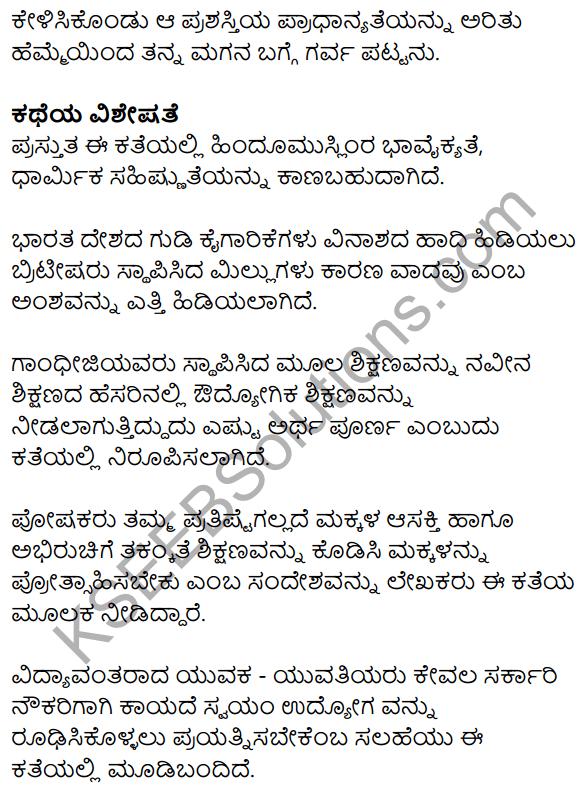 Maggada Saheba Summary in Kannada 3