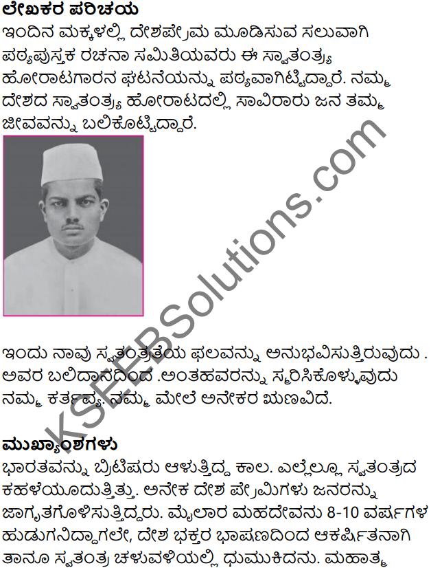 Mailara Mahadeva Summary in Kannada 1