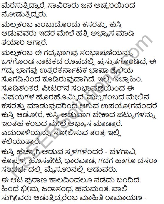 Mallakamba Summary in Kannada 2