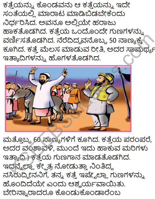 Nasiruddinana Kathegalu Summary in Kannada 5