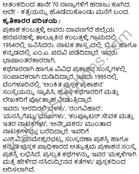Nasiruddinana Kathegalu Summary in Kannada 6