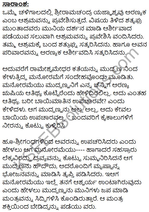 Saptakshari Mantra Summary in Kannada 1