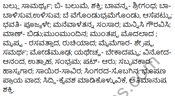Saptakshari Mantra Summary in Kannada 5