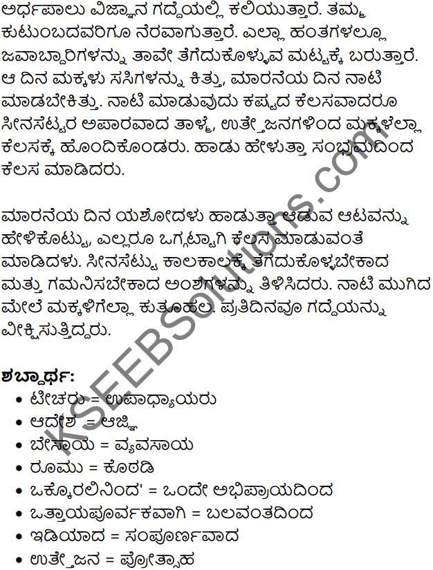 Sina Settaru Namma Teecharu Summary in Kannada 3
