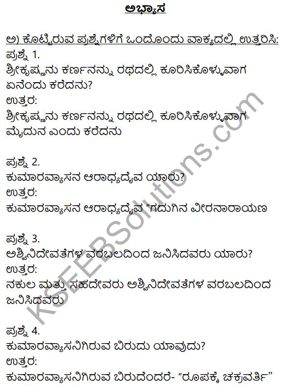 Siri Kannada Text Book Class 10 Solutions Padya Chapter 4 Kouravendrana Konde Neenu 1