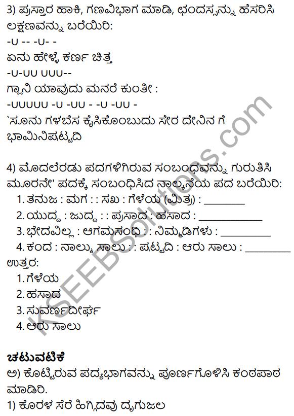 Siri Kannada Text Book Class 10 Solutions Padya Chapter 4 Kouravendrana Konde Neenu 17