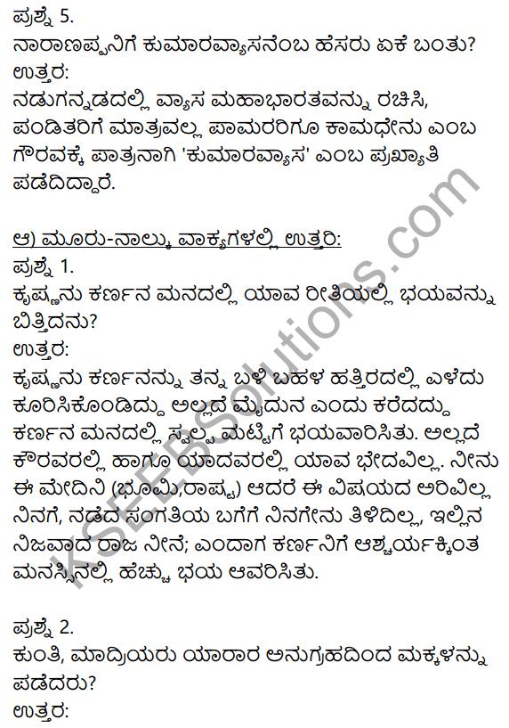 Siri Kannada Text Book Class 10 Solutions Padya Chapter 4 Kouravendrana Konde Neenu 2
