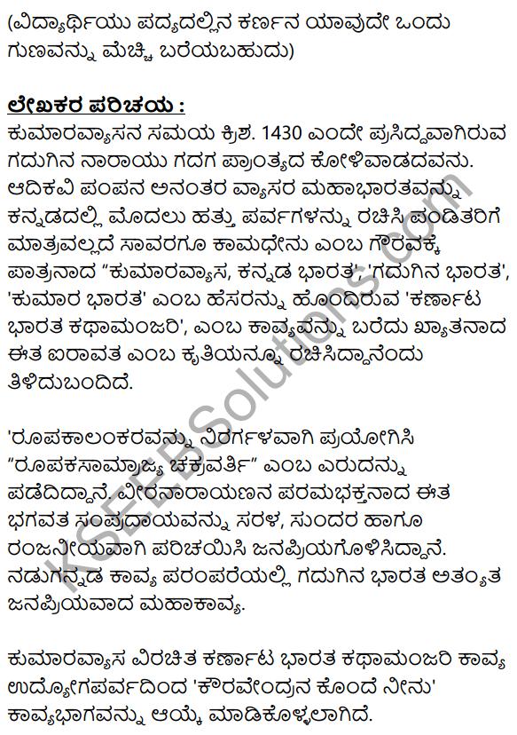 Siri Kannada Text Book Class 10 Solutions Padya Chapter 4 Kouravendrana Konde Neenu 20