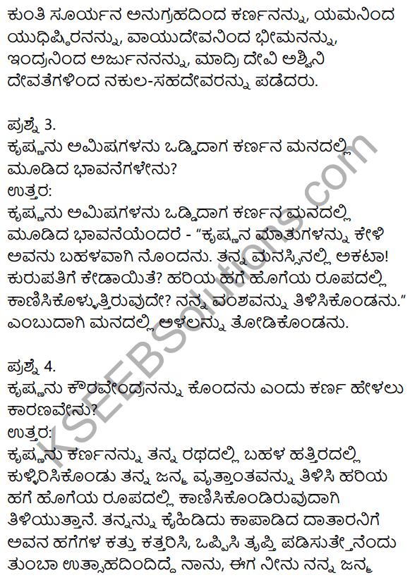 Siri Kannada Text Book Class 10 Solutions Padya Chapter 4 Kouravendrana Konde Neenu 3
