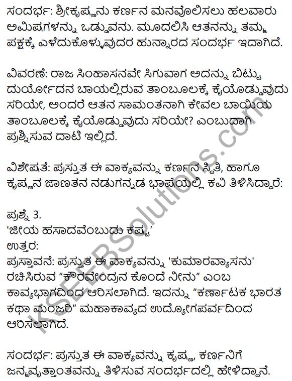 Siri Kannada Text Book Class 10 Solutions Padya Chapter 4 Kouravendrana Konde Neenu 9