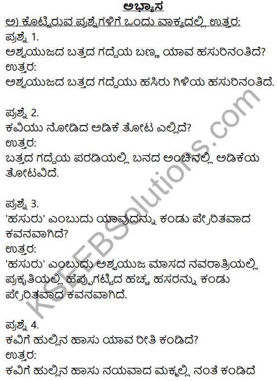 Siri Kannada Text Book Class 10 Solutions Padya Chapter 5 Hasuru 1