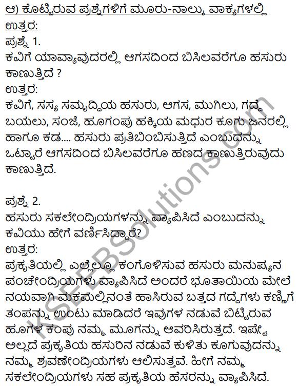 Siri Kannada Text Book Class 10 Solutions Padya Chapter 5 Hasuru 2