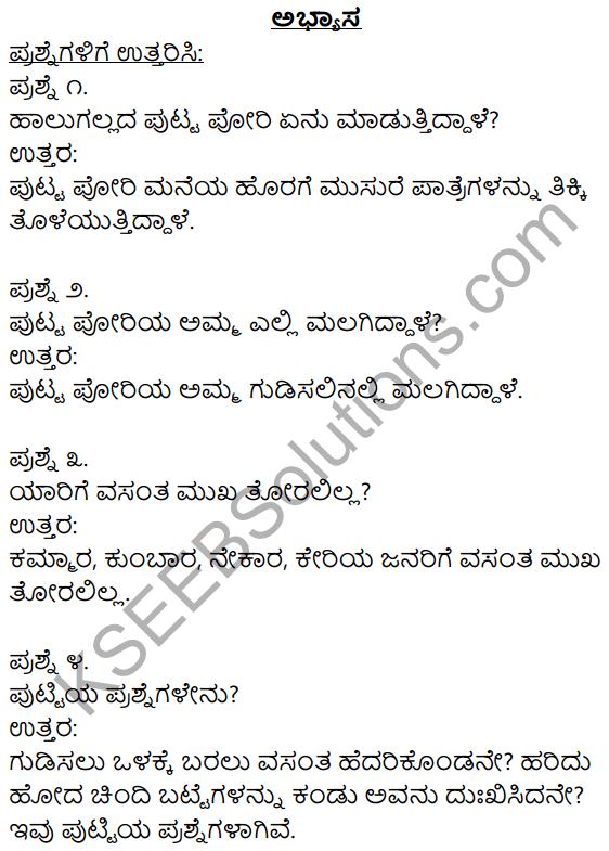 Siri Kannada Text Book Class 10 Solutions Pathya Puraka Adhyayana Chapter 2 Vasanta Mukha Toralilla 1