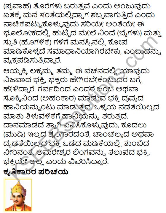 Vachanagalu Summary in Kannada 7