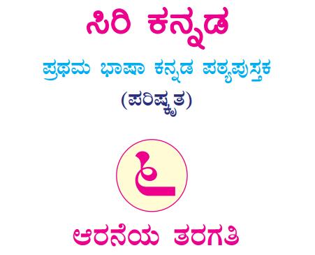 Siri Kannada Text Book Class 6 Solutions 1st Language