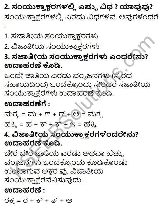Siri Kannada Text Book Class 6 Solutions Gadya Chapter 1 Doddavara Dari 10