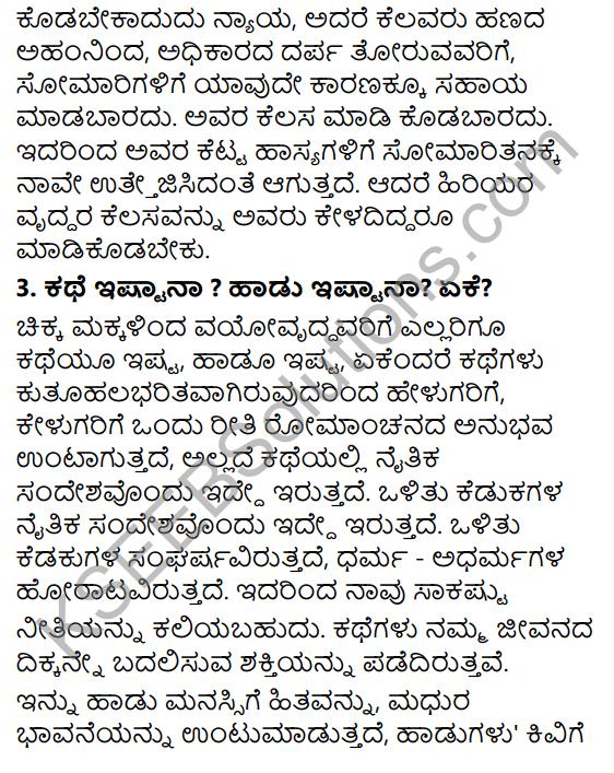 Siri Kannada Text Book Class 6 Solutions Gadya Chapter 3 Krishna Sudhama 13