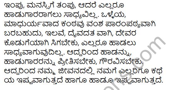 Siri Kannada Text Book Class 6 Solutions Gadya Chapter 3 Krishna Sudhama 14