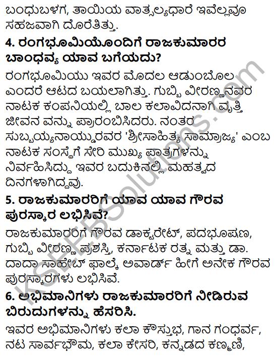 Siri Kannada Text Book Class 6 Solutions Gadya Chapter 4 Da. Rajakumar 4