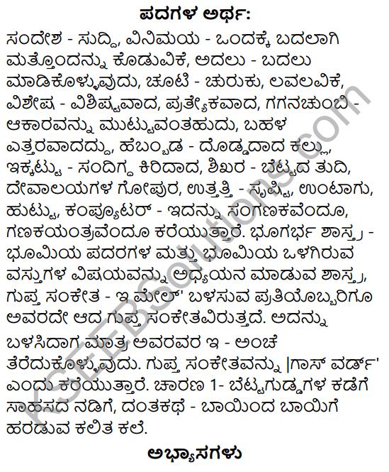 Siri Kannada Text Book Class 6 Solutions Gadya Chapter 7 Yana Kuritondu Patra 1