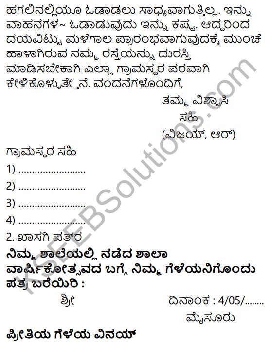 Siri Kannada Text Book Class 6 Solutions Gadya Chapter 7 Yana Kuritondu Patra 10